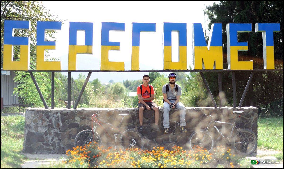 Велотріп Косів-Берегомет (через Вижницю): фото