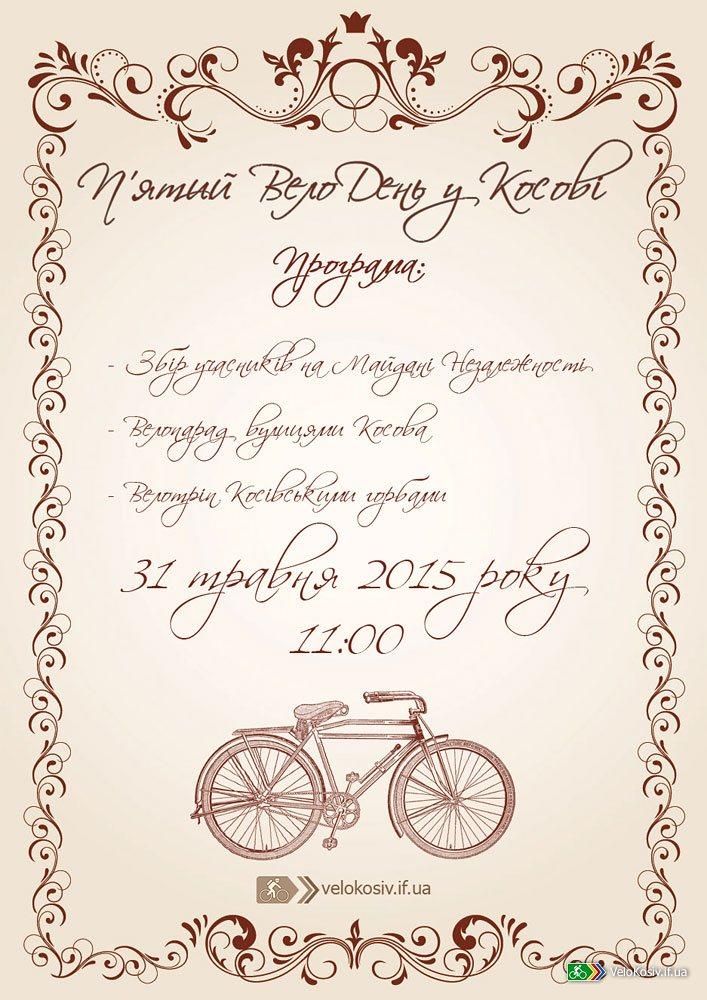 5 ювілейний «ВелоДень» у Косові!