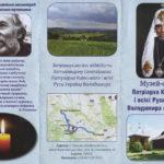 Інформаційна довідка Музей-садиба Патріарха Володимира у селі Хімчин